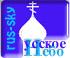 http://rus-sky.com/images/logo-w.jpg